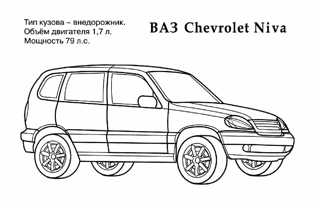 Раскраски автомобилей ВАЗ