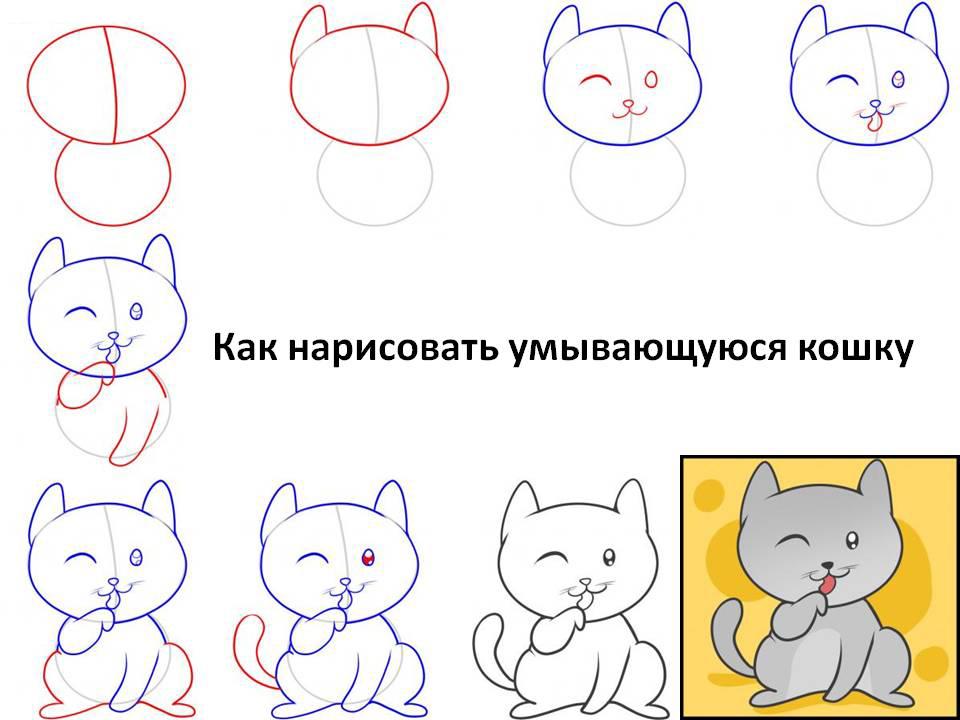 Котёнок поэтапно